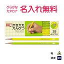 正しい持ち方を身につけるために!三菱鉛筆 三角軸 黄緑 2B 紙箱