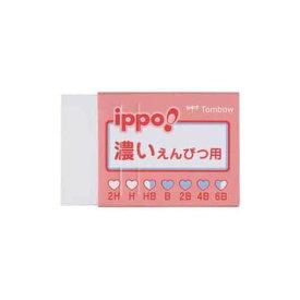 ◇□ippo(イッポ) 濃いえんぴつ用消しゴム ピンク