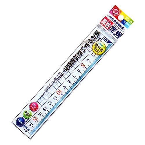算数定規(17cm)