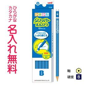 △グリッパー鉛筆 かきかた鉛筆 紙箱 B 青