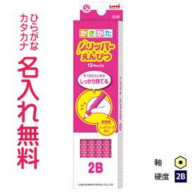 △グリッパー鉛筆 かきかた鉛筆 紙箱 2B ピンク