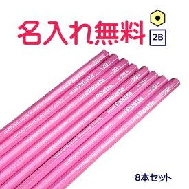 △【漢字・アルファベット・デザイン名入れ無料】uni Palette(パレット) かきかた鉛筆2B ピンク軸 8本セット・パック入り