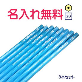 △【漢字・アルファベット・デザイン名入れ無料】uni Palette(パレット) かきかた鉛筆2B 水色軸 8本セット・パック入り