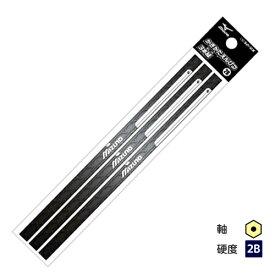 ■ミズノ かきかた鉛筆 六角軸 硬度2B 3本組 黒 ブラック