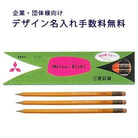 【企業・団体様向け】三菱鉛筆 消しゴム付鉛筆9852 硬度:HB デザイン名入れ手数料無料120本セット 企業名・メッセージ等