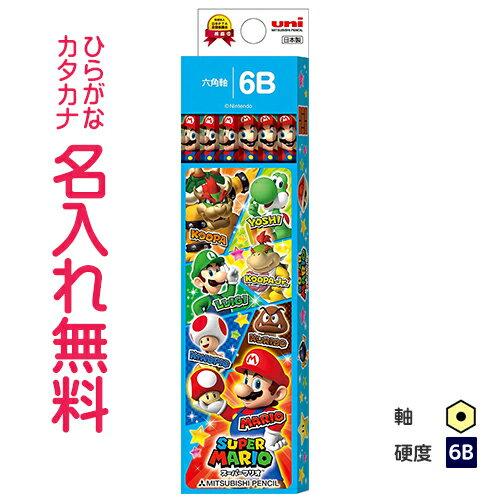 ●スーパーマリオ かきかた鉛筆 六角軸 硬度6B 紙箱 ブルー(水色) 【zkanz】