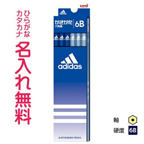 ●アディダス かきかた鉛筆 六角軸 硬度6B 紙箱 青 ブルー adidas 【02P03Dec16】