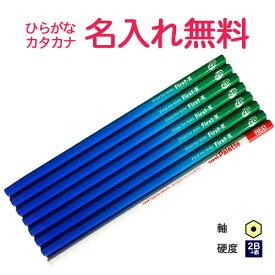 【漢字・アルファベット・デザイン名入れ無料】【cdm限定復刻版】 三菱鉛筆 かきかた鉛筆 8本セット(7本+赤鉛筆1本) First-Kグラデーションブルー 2B