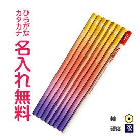【漢字・アルファベット・デザイン名入れ無料】【cdm限定復刻版】 三菱鉛筆 かきかた鉛筆 8本セット(7本+赤鉛筆1本) First-Kグラデーションピンク 2B 【02P03Dec16】