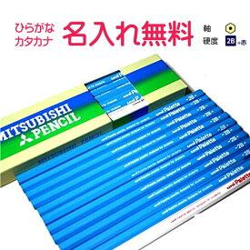 【メール便専用/送料無料/他商品同梱不可】三菱鉛筆 uni Palette(パレット) 硬度2B かきかた鉛筆 紙箱 赤鉛筆セット ブルー