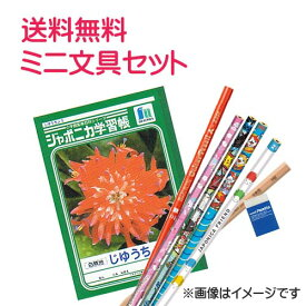 ◆CDMおまかせミニ文具セット【鉛筆5本赤鉛筆1本自由帳1冊消しゴム1個】鉛筆名入れ無料 ギフト/プレゼント
