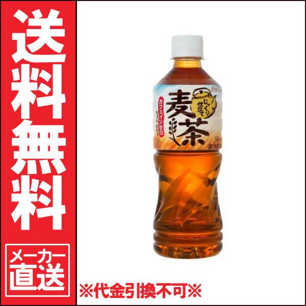 茶流彩々(さりゅうさいさい) 麦茶 525mL PET(ペットボトル)×24本