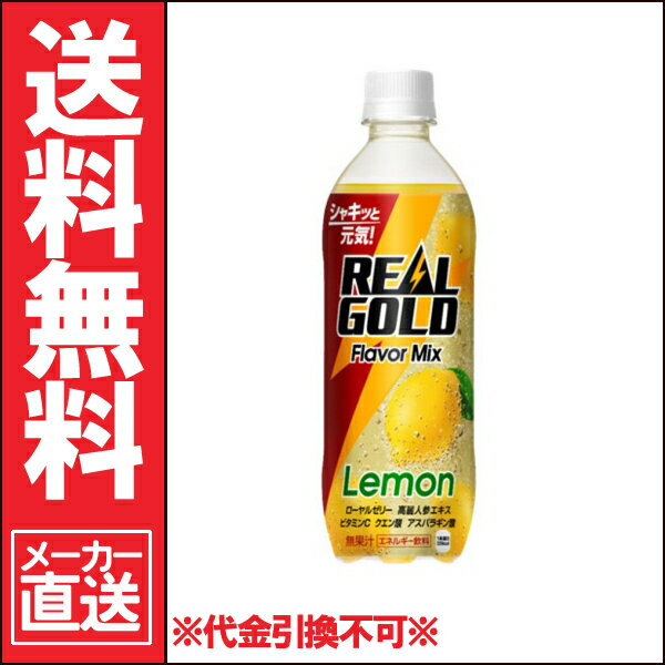 リアルゴールドフレーバーミックスレモン 500mL PET ×24本