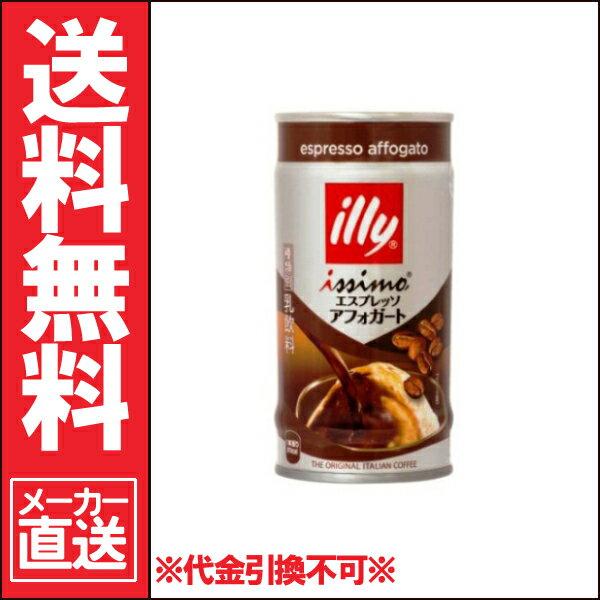 イリー イッシモ エスプレッソ アフォガード 175g 缶×30本