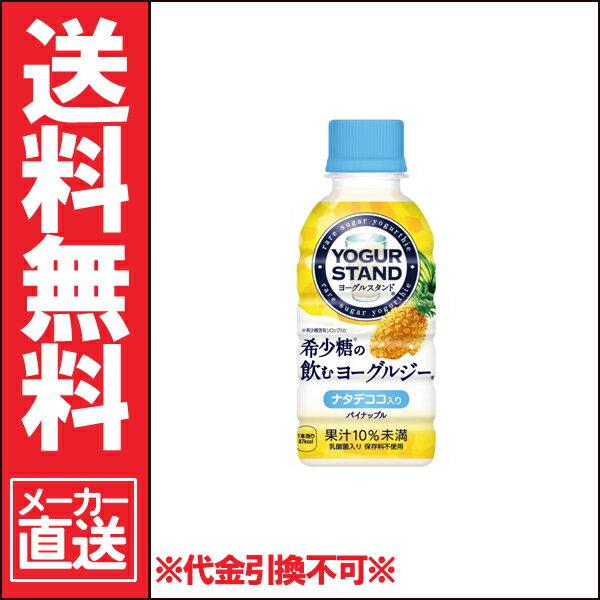 ヨーグルスタンド 希少糖の飲むヨーグルジー パイナップル190mlPET ×30本