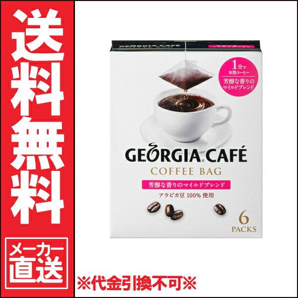 ジョージア 芳醇な香りのマイルドブレンド コーヒーバッグ(6パック×10箱)