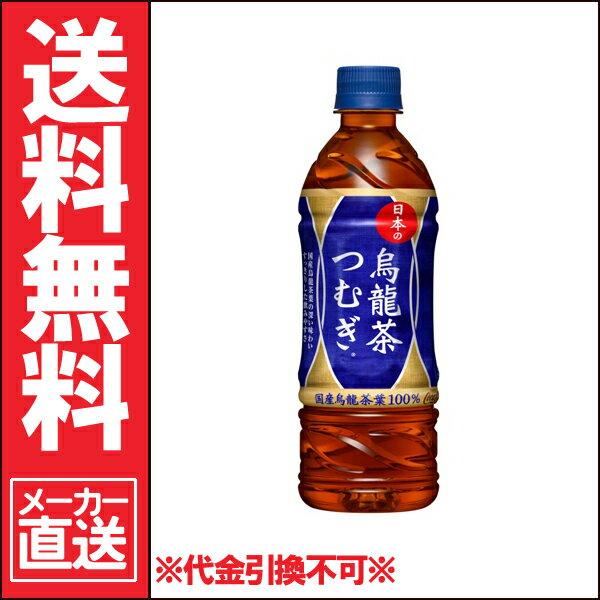 日本の烏龍茶つむぎ 500mlPET 500PET×24本 【tsumugi500】