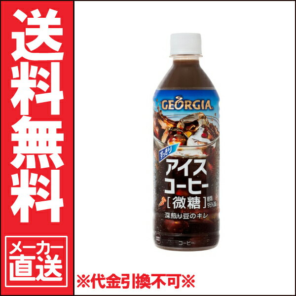 ジョージア アイスコーヒー微糖 500mL PET(ペットボトル)×24本