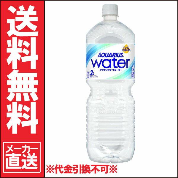 アクエリアスウォーター ペコらくボトル 2LPET×6本 【aquariuswater6】