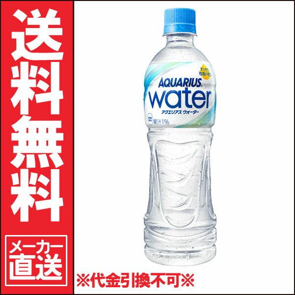 アクエリアスウォーター 500mL PET(ペットボトル)×24本 【aquariuswater24】