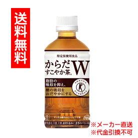 からだすこやか茶W350mL PET(ペットボトル)×24本