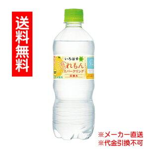 い・ろ・は・す スパークリングレモン 515mL PET(ペットボトル)×24本