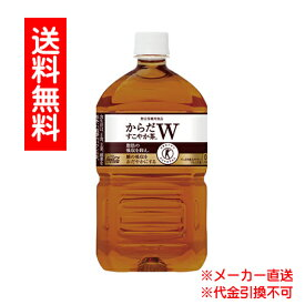 からだすこやか茶W-1050mlPET(ペットボトル)×12本