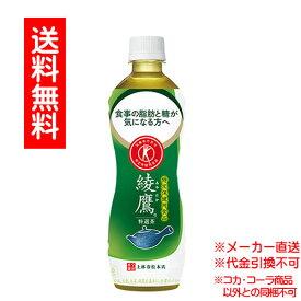 コカ・コーラ  綾鷹 特選茶 PET 500ml ×24