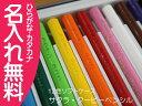 マイ・ネーム・入りサクラ クーピーペンシル(12色ソフトケース) 【楽ギフ_名入れ】