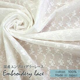 国産レース生地 白 エンブレース 幅96cm 1mカット 綿100% 刺繍糸綿100%