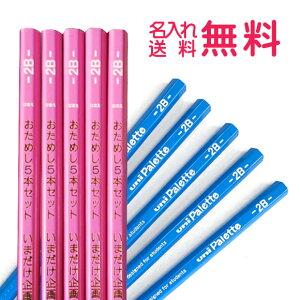 名前入り鉛筆 おためし5本セット 木曜 【02P03Dec16】