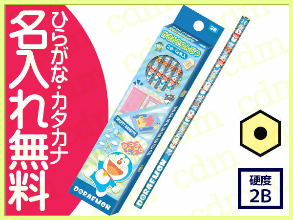 ◆ドラえもん かきかた鉛筆 六角軸 硬度2B 紙箱 ひみつ道具