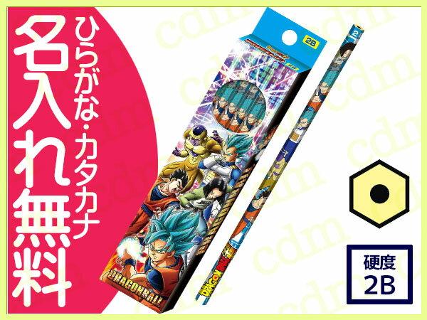 ◆ドラゴンボール超 かきかた鉛筆 六角軸 硬度2B 紙箱 孫悟空 ベジータ