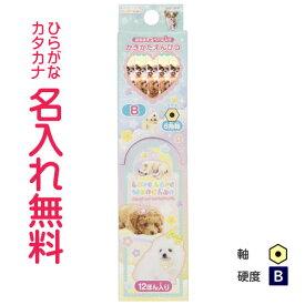 ◆ラブラブわんちゃん かきかた鉛筆 六角軸 硬度B 紙箱