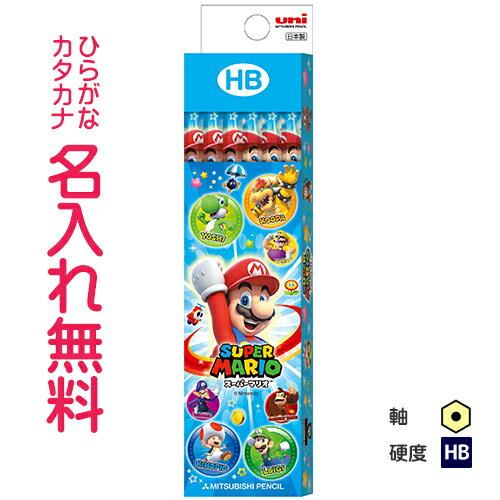 ◆三菱鉛筆 スーパーマリオ かきかた鉛筆 六角軸 硬度HB 紙箱 SMS3 ブルー(水色)