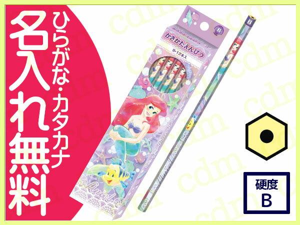 ◆アリエル かきかた鉛筆 六角軸 硬度B 紙箱 パール ディズニー リトルマーメイド