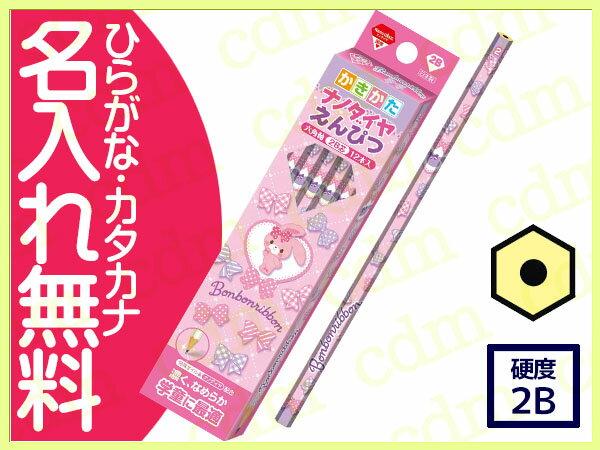 ◆ぼんぼんりぼん かきかたナノダイヤ鉛筆 硬度2B 紙箱 サンリオ リリーボンボンズ