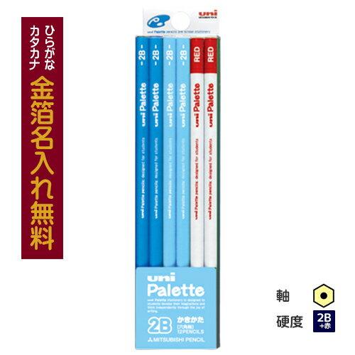 ○【金箔】uni Palette(パレット) かきかた鉛筆 ビニールケース 赤鉛筆セット パステルブルー 2B  【02P03Dec16】