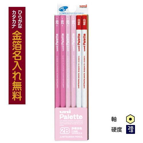 ○【金箔】uni Palette(パレット) かきかた鉛筆 ビニールケース 赤鉛筆セット パステルピンク 2B  【02P03Dec16】