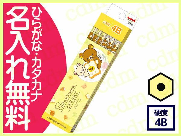 ◆三菱鉛筆 リラックマ イエロー かきかた鉛筆 六角軸 硬度4B 紙箱 ベーカリー コリラックマ キイロイトリ