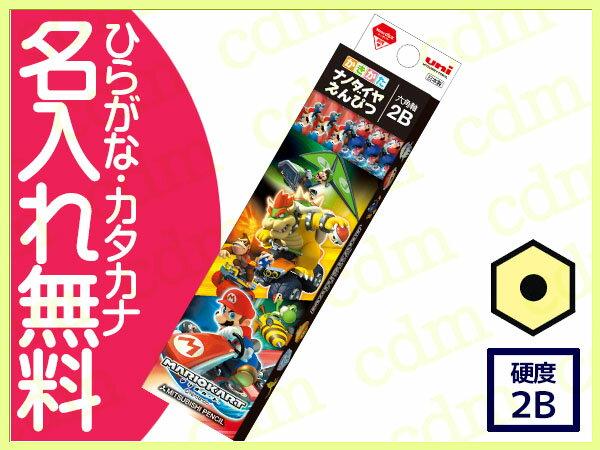 ◆三菱鉛筆 スーパーマリオ ナノダイヤかきかた鉛筆 六角軸 硬度2B 紙箱 MKS ブラック マリオカート