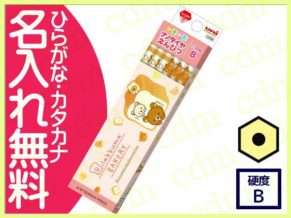 ◆三菱鉛筆 リラックマ イエロー ナノダイヤかきかた鉛筆 六角軸 硬度B 紙箱 RKY ベーカリー コリラックマ キイロイトリ