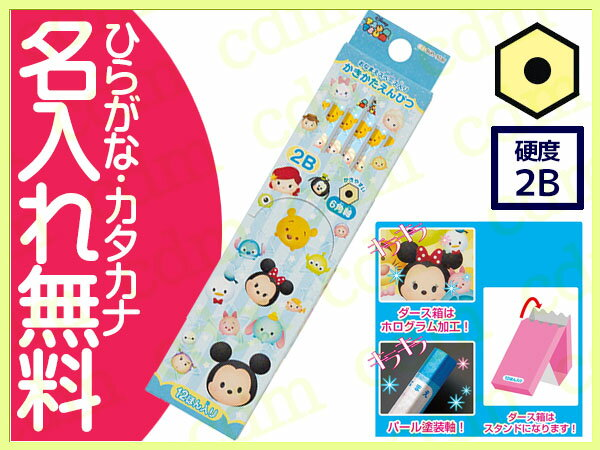 ◆ディズニー ツムツム かきかた鉛筆 六角軸 硬度2B 紙箱 TSUMTSUM