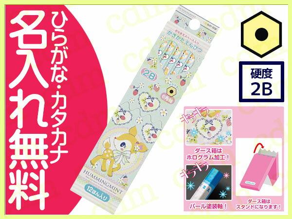 ◆サンリオ ハミングミント かきかた鉛筆 六角軸 硬度2B 紙箱