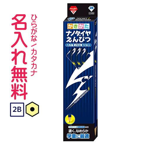 ◇ポケットモンスター  かきかたナノダイヤ鉛筆 硬度2B 紙箱  ポケットモンスター シンプル ポケモン