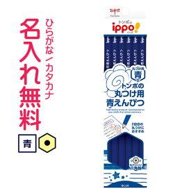 ◇ippo(イッポ)丸つけ用青えんぴつ 12本入り