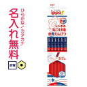 ■ippo(イッポ)丸つけ用赤青えんぴつ 12本入り