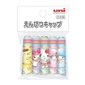 ◇サンリオキャラクターズ 鉛筆キャップ マイメロディ キティ キキララ ポムポムプリン