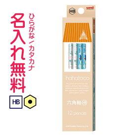 ◇hahatoco かきかた鉛筆 六角軸 硬度HB 紙箱(橙) ハハトコ