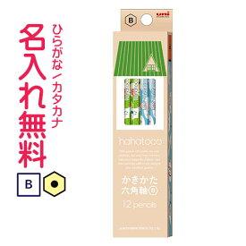 ◇hahatoco かきかた鉛筆 六角軸 硬度B 紙箱(緑) ハハトコ【zkanz】